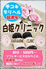白姫クリニック★グループ店